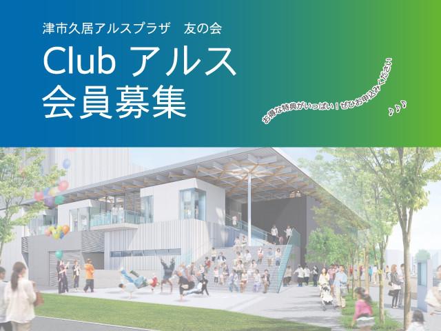 津市久居アルスプラザ友の会 Clubアルス 画像