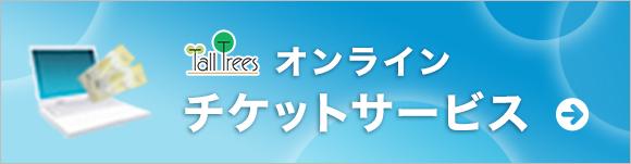 talltrees オンラインチケットサービス